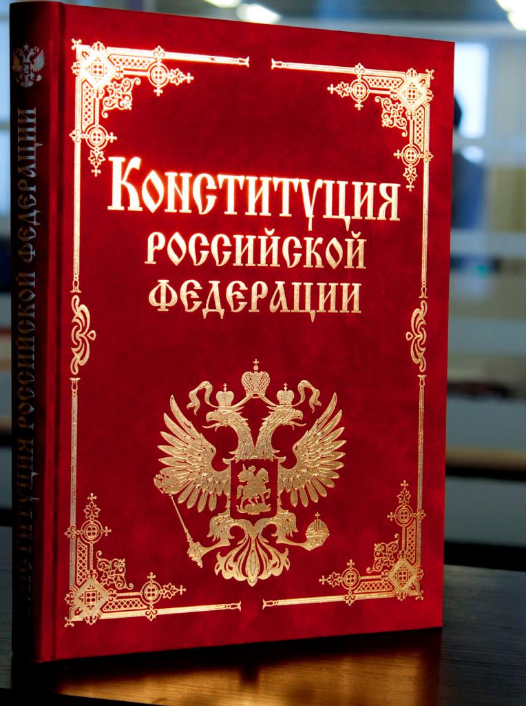 Граждане России решат быть или не быть поправкам в Конституцию