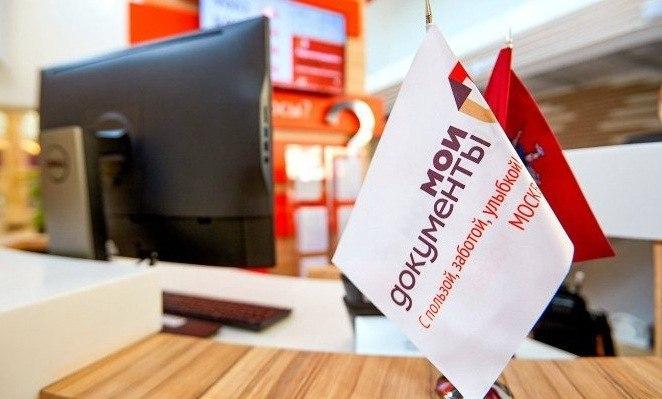 Принимать посетителей в центре госуслуг на Стромынке будут без предварительной записи